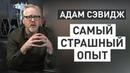 Адам Сэвидж о самом страшном опыте Разрушителей Легенд