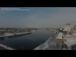 Так начинается зима в городе Пскове. Первый настоящий снег глазами Майка Миханзона и Дмитрия Даля.