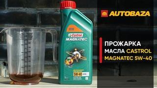 Прожарка моторного масла CASTROL Magnatec 5W-40. Стойкость масла к высоким температурам.