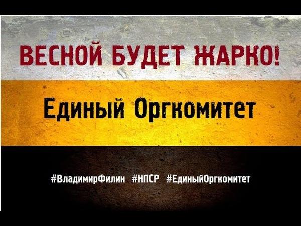 Весной будет жарко Оппозиция консолидирует протест ВладимирФилин