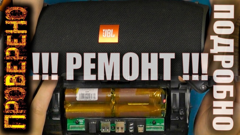 JBL Xtreme замена аккумуляторов на Li Ion 18650