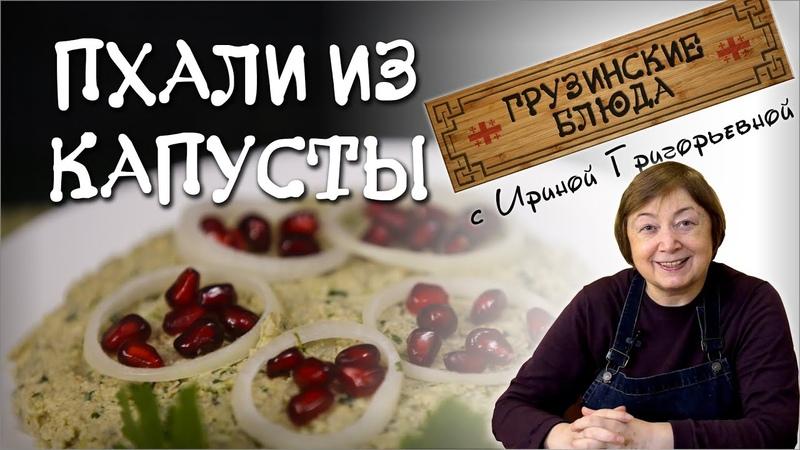 ПХАЛИ из капусты с орехами постное блюдо по грузински овощное меню грузинской кухни