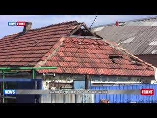 Ад на Петровке::в ДНР под обстрелом украинских карателей погибла женщина.