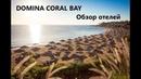 DOMINA CORAL BAY 7в1 Египет Шарм Эль Шейх Обзор отелей