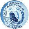Детская музыкальная школа  им.Т.В.Бобровой