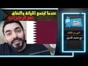انجازات السعودية وقطر.. وعمر عبد العزيز وخي