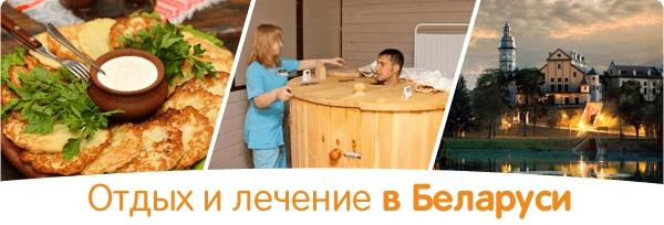 TNG7fOFXBXo Беларусь санатории 20.03.2020 от 18400р. 14дн с питанием и лечением