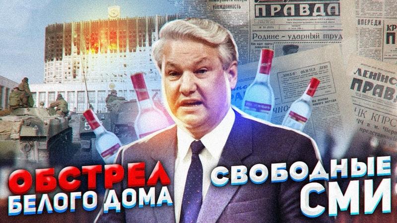 Ельцин смешной алкаш или защитник демократии