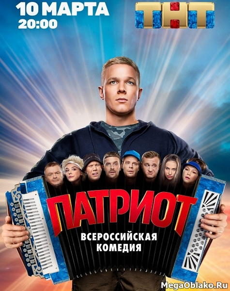 Патриот (1 сезон: 1-12 серии из 16) / 2020 / РУ / SATRip / WEB-DLRip + WEB-DL (720p) + (1080p)