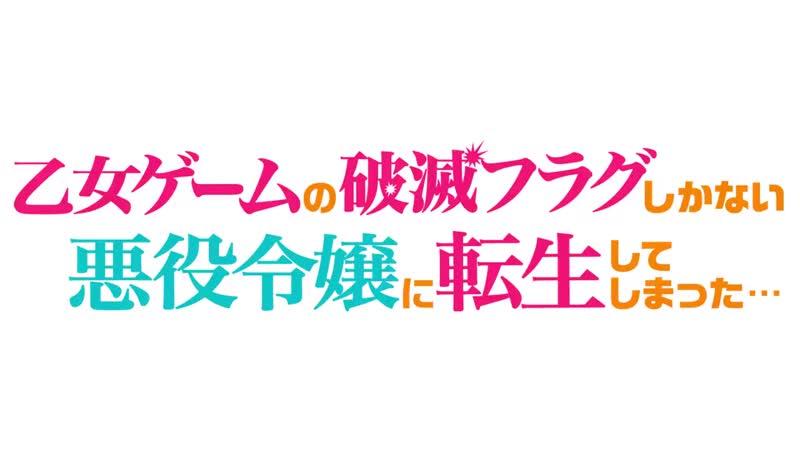Otome Game no Hametsu Flag shika Nai Akuyaku Reijou ni Tensei shite shimatta Монологи