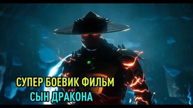 БОЕВИК ФИЛЬМ ДРАКОН ФАЙТИНГОВЫЙ КИНО FILM