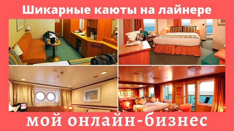Мой онлайн-бизнес. Круизный клуб. Удобные каюты на корабле?