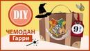 Obsessed with Harry Potter 1 🧙♂️ Чемодан Гарри Поттера Своими руками!