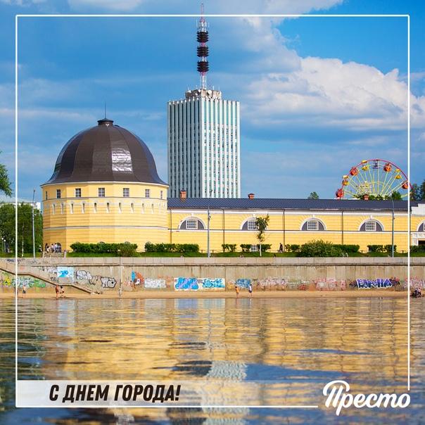 поздравления с днем города архангельск начальном этапе
