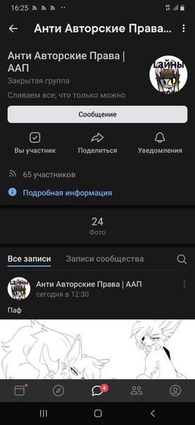 Слив Платных Лайнов Вк