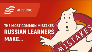 The Most Common Mistakes Russian Learners Make... And How to Fix Them! || Инглекс