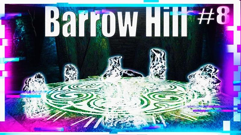РАВНОВЕСИЕ ВОССТАНОВЛЕНО ◀ ПРОХОЖДЕНИЕ Barrow Hill ◀ НА РУССКОМ 8