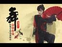 Multi angle mixed Song Jiyang fan dance the untamed concert Xiao Xingchen 宋继扬孤城舞陈情令南京演唱会