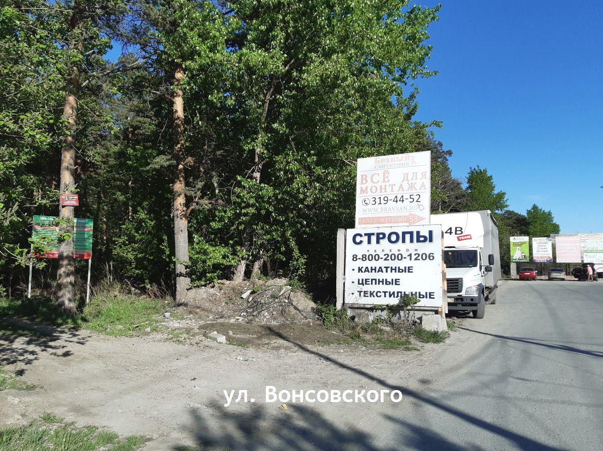 Дорожная Вонсовского улица