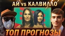 ПРОГНОЗЫ UFC FIGHT NIGHT АЙ vs КАЛВИЛЛО, РОБЕРСОН vs ВЕТТОРИ, ГРИФФИН vs МИННЕР, АГАПОВА vs САЙФЕРС