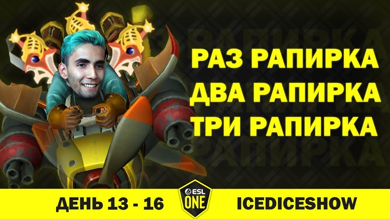СУМАИЛ ПРЕВЗОШЁЛ ХВОСТА НА ГИРОКОПТЕРЕ ESL ONE LOS ANGELES РОФЛОТУРИК 12
