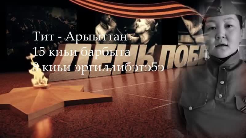 Память о ветеранах с Тит Ары Чкалово Хангаласского района проект Белых Г И Кузьмина С А