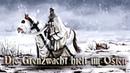 Die Grenzwacht hielt im Osten [German folk song][ english translation]