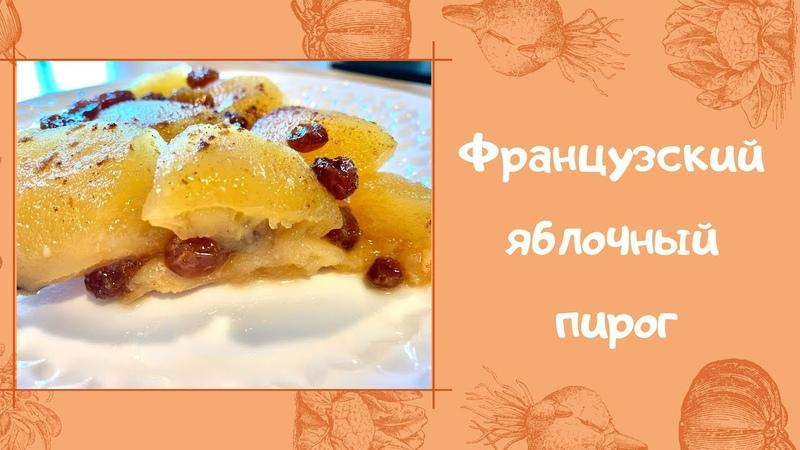 Тает во рту Французский перевёрнутый яблочный пирог Тарт Татан