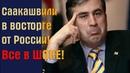 Саакашвили Я в ШОКЕ от России! Сегодня там уже круче, чем в Европе! А что будет завтра