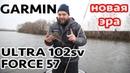 Вихров Денис GARMIN FORCE GARMIN ULTRA 102sv Постановка на точки Рыбалка на МР с Прокатись ру
