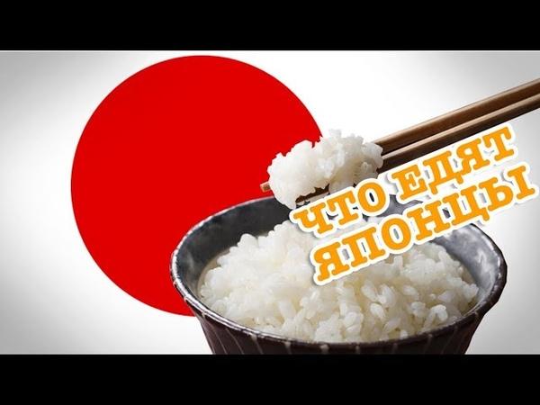 Чем завтракают японцы Что ожидать в Японии на завтрак