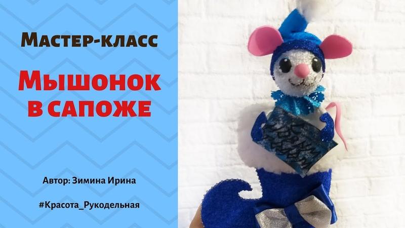 МК Волшебный сапожок с мышенькой Зимина Ирина