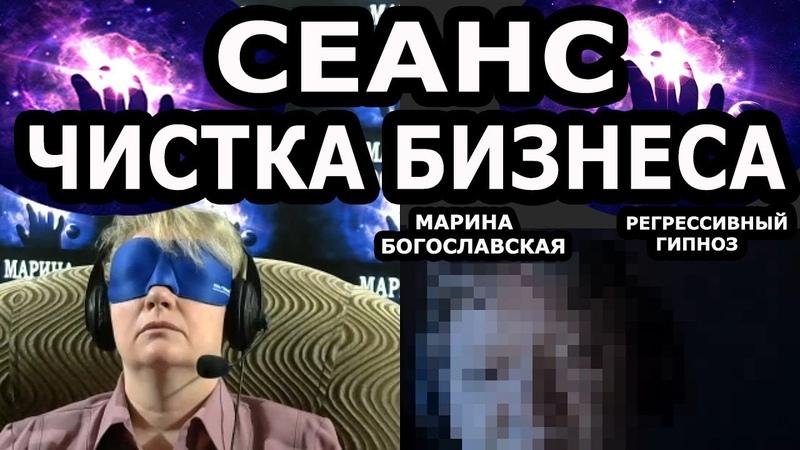 Бизнес шаг вперёд два шага назад Чистка Регрессивный гипноз Ченнелинг 2020 Марина Богославская