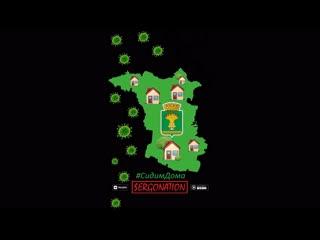 SERGONATION - #СидимДома (#COVID-19) (премьера песни, 2020)