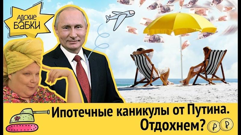 Ипотечные каникулы от Путина Отдохнем Ипотека
