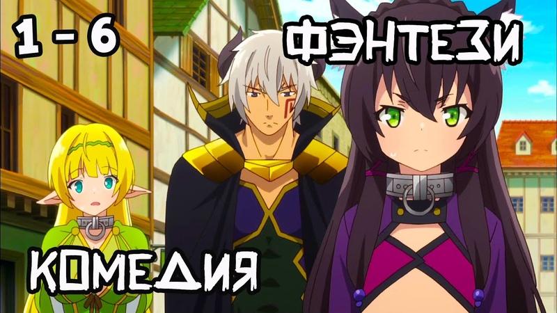 Аниме Повелитель тьмы 1 6 серия І смотреть топ аниме все серии подряд