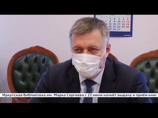 Площадку под строительство инфекционного госпиталя готовят в Усть Куте