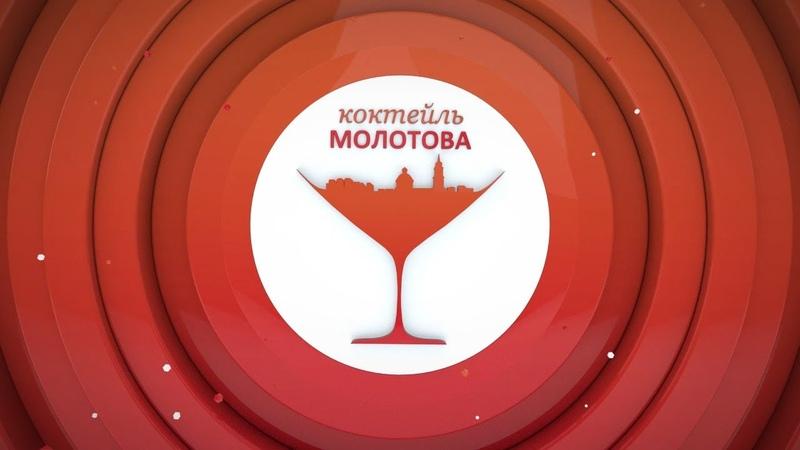 Утро на РБК-Пермь. «Коктейль Молотова» 02.04.20