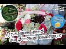 Букет цветов или цветочную композицию на выбор победителя номиналом в 2000р от Салона флористики Дежавю выигрывает
