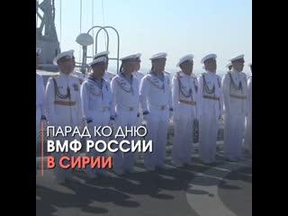Парад ко Дню ВМФ России в Сирии