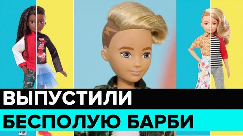Прямо и сейчас Mattel выпустила бесполую Барби Москва 24