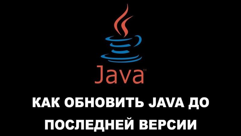 Как обновить Java для Майнкрафт Windows 10 8 7