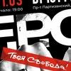 F.P.G а Минске 01.03.20