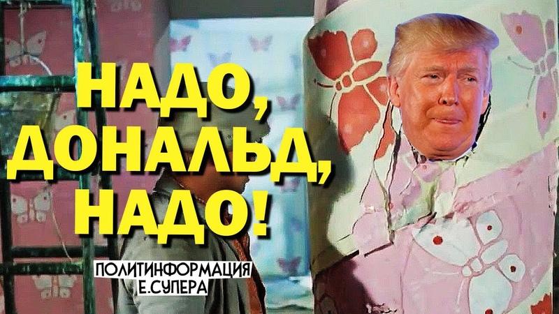 Ещё одна страна щёлкнула США по носу из за России