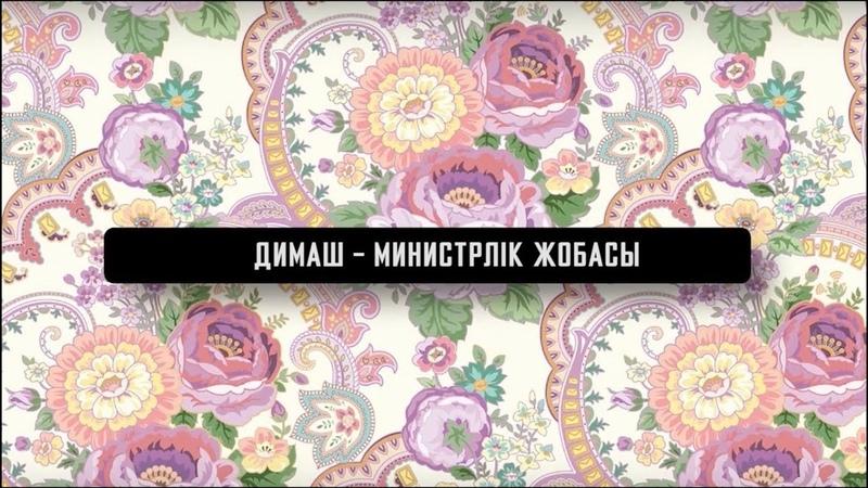 Димаш – Министрліктің жобасы Сұмдық қыз алып қашу Назарбаева теңдік қалайды «Не жаңалық» - 5