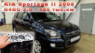KIA Sportage II (2008) - Ремонт чугунного G4GC