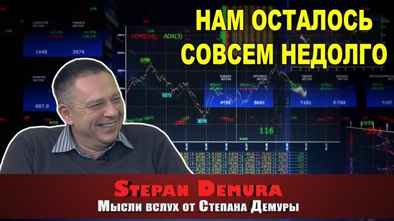 Степан Демура: Путин угробил экономику и Россию, нам осталось не долго (09.11.19)