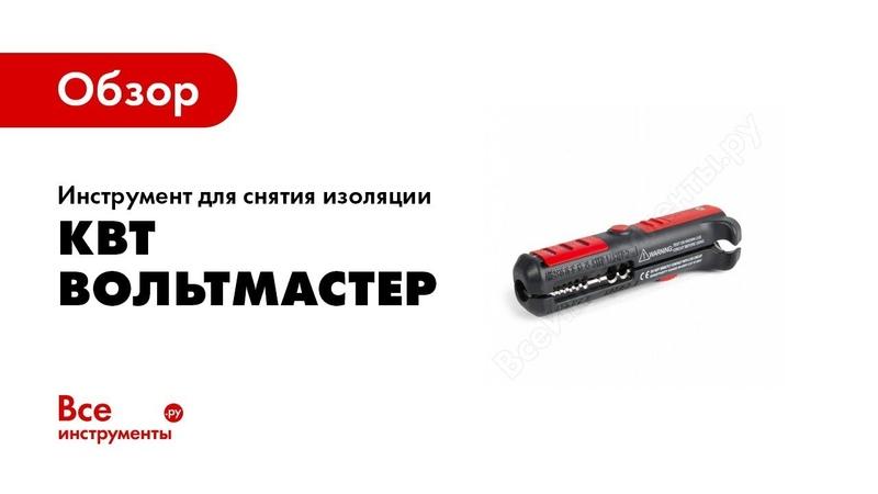 Обзор Стрипперы КВТ Вольтмастер