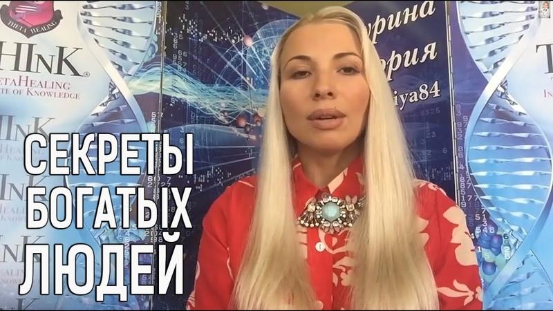 Шурина Виктория Секреты Богатых людей