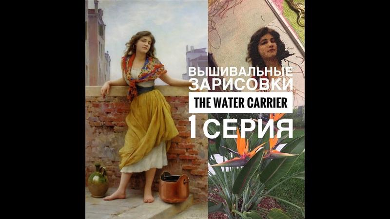 ВЫШИВКА КРЕСТИКОМ Организация и продвижение многоцветного процесса Тhe water carrier МИКРОЗАКРЕПКИ
